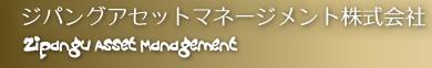 ジパングアセットマネージメント株式会社富裕層を対象に専門家の立場から国際資産運用方法をアドバイスいたします。